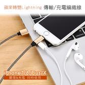 蘋果轉雙Lightning傳輸充電編織線 iPhone7轉接,iPhone8轉接【AA0074】Lightning轉雙Lightning