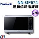 【信源】)27公升【Panaconic 國際牌】變頻燒烤微波爐 NN-GF574 / NNGF574