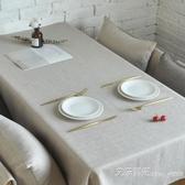 北歐素麻桌布純色簡約餐桌長方形茶幾客廳多用蓋巾圓桌加厚 【快速出貨】