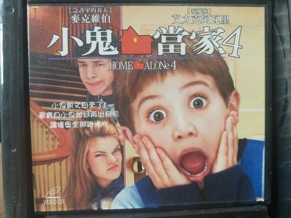 挖寶二手片-V01-026-正版VCD-電影【小鬼當家4】-麥克維伯 艾力克阿瓦里(直購價)