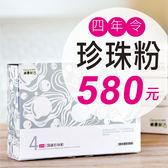 【大醫生技】綠康鮮活四年令頂級珍珠粉30包 $580/盒 買3送1 100%純天然 孕婦新娘美人保養