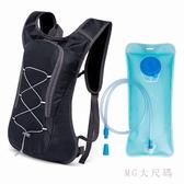 戶外運動跑步雙肩背包越野登山馬拉鬆輕便男女飲水騎行喝水袋背包 Gg2243『MG大尺碼』