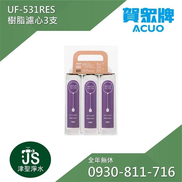 【津聖】賀眾牌 UF-531RES 樹脂濾心3支 (UP310)【懇請給小弟我一個報價的機會】【LINE ID: s099099】