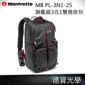 Manfrotto 曼富圖 MB PL-3N1-25 - 3N1旗艦級3合1雙肩背包25  正成總代理公司貨 相機包 送抽獎券
