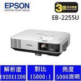 【商用】EPSON EB-2255U   商務專業投影機【送陶瓷電暖器】