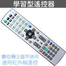 學習型萬用遙控器 學習型遙控器 (可拷貝電視、DVD、點歌機 遙控器 紅外線遙控器)