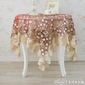 床頭櫃桌布歐式花邊圓桌布電視櫃蓋巾蕾絲巾臺布茶幾布布藝餐桌布艾美時尚衣櫥