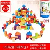 進口兒童寶寶益智桶裝木質大積木玩具 男女孩1-2-3-6周歲木制禮物·樂享生活館