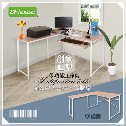 《DFhouse》創意L型多功能附鍵盤架工作桌 白楓木色-工作桌 電腦桌 辦公椅 電腦椅 書桌 茶几 傢俱