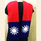 【收藏天地】國旗系列*台灣國旗圍巾