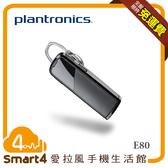 【愛拉風 X 耳機專賣】Plantronics 繽特力 E80 藍牙耳機 輕量通話無線耳機