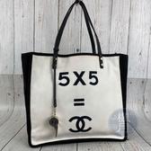 BRAND楓月 CHANEL 香奈兒 20開 黑白 雙色 帆布包 手提包 LOGO 5X5字樣 大容量