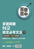 (二手書)百發百中掌握關鍵 N2檢定必考文法(下))
