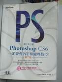 【書寶二手書T2/電腦_ZHX】跟我學Photoshop CS6:定要會的影像處理技巧2/e_郭姮劭