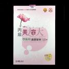 【美容丙級考試】丙級美容學術科通關寶典 2012 [24782]