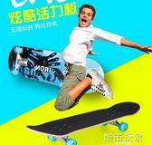 滑板 五祥四輪滑板青少年初學者刷街成人兒童男女生雙翹公路滑板車  igo 城市玩家
