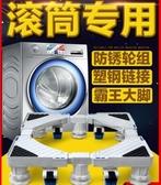 洗衣機底座  滾筒洗衣機底座托架移動萬向輪腳架海爾專用通用全自動固定防震動   雙十二