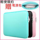 蘋果 聯想 華碩 筆電包 11 12 14 15.6寸 macbook air  內膽包13.3寸 09款 E起購