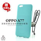 贈貼 液態 OPPO A77 5.5吋 手機殼 矽膠 Mercury 保護套 防摔 軟殼 手機套 質感優