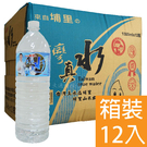 埔里 台灣真水 1500ml 12入/箱 平均單罐14.16元 礦泉水 免運費