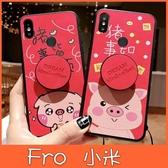 小米 紅米6 紅米Note6 Pro 紅米5 紅米5 Plus 豬事如意款 手機殼 支架 全包邊 保護殼