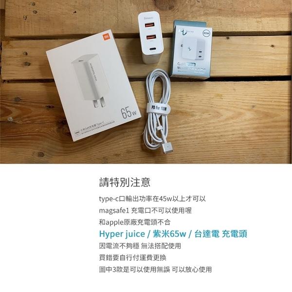 【iST】PD 100W快充 type-c轉蘋果macbook筆電充電線usb-c轉換線磁性T頭magsafe2