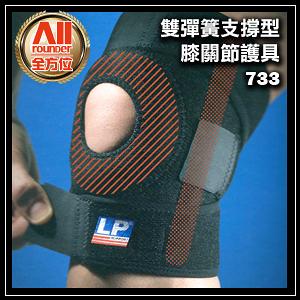 【LP 美國專業運動防護】護具/護膝 - 雙彈簧支撐型膝關節護具(733)【全方位運動戶外館】
