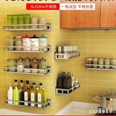 304不銹鋼廚房置物架壁掛式油鹽醬醋廚房用品收納架調味料多功能儲物架 PA1454『pink領袖衣社』