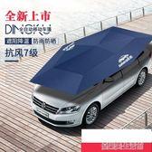 汽車遮陽棚防曬隔熱全自動遙控折疊移動伸縮遮陽傘車庫家用停車棚 YDL