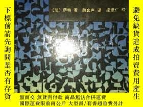 二手書博民逛書店Z49罕見影象論Y16651 薩特 中國人民大學出版社 出版19