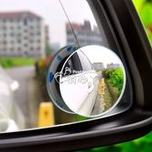 汽車倒車小圓鏡凸鏡後視盲區輔助反光盲點360度旋轉無邊超清高清 俏腳丫