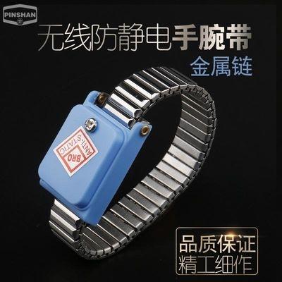 金屬無線防靜電手環 防靜電手腕帶 無繩手腕帶 消除人體靜電防護【618優惠】