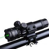 瞄準鏡抗震紅外線瞄準器高清可調激光手電紅綠點教師筆儀器