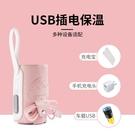 奶瓶保溫套USB嬰兒恒溫保暖加熱袋套外出便攜式寶寶沖奶神器 新年禮物