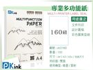 PKink-日本多功能影印紙160磅 A...