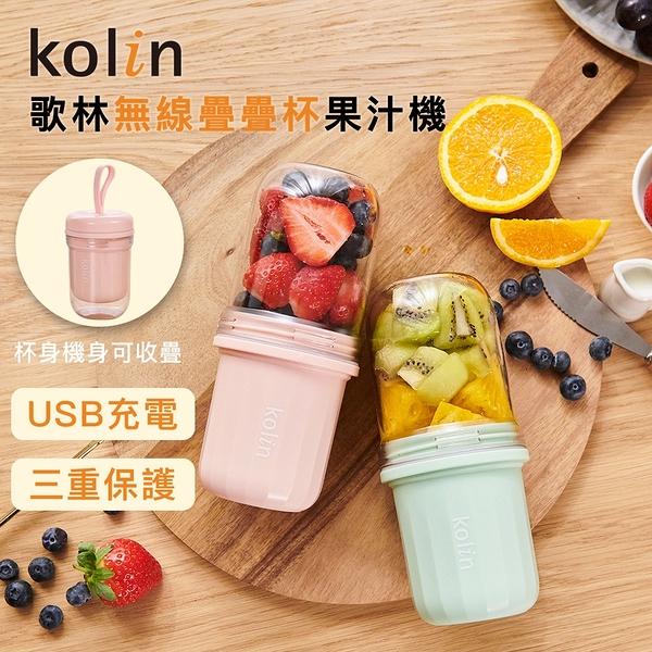 Kolin歌林 無線疊疊杯果汁機 青蘋綠 KJE-MN355G/粉莓紅 KJE-MN355P