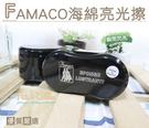 糊塗鞋匠 優質鞋材 P74 法國FAMACO海綿亮光擦 馬上亮 真皮 保養 皮件 合成皮