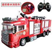 遙控車 兒童遙控消防車會噴水仿真充電大號電動灑水車男孩警車救火車玩具 igo 小宅女大購物