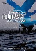 印加大夢─薩滿顯化夢想之道