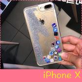 【萌萌噠】iPhone X/XS (5.8吋) 創意趣味個性圖標 透明液體動態流沙保護殼 全包防摔軟邊 手機殼