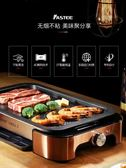 電烤爐家用烤肉鐵板燒無煙電烤盤麥飯石燒烤架igo220V夏洛特