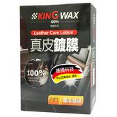 KING WAX 真皮鍍膜(350ml)【愛買】