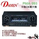 ( PMA-993) F PRO 專業級卡拉OK綜合擴大機 KTV專用.250瓦~唱歌,營業專用