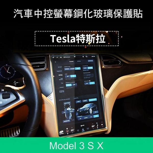 ~愛思摩比~Tesla 特斯拉 Model3 S X 中控導航螢幕玻璃保護貼