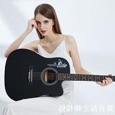 卡摩邇單板初學者41寸民謠木吉他38寸新手入門學生吉它男女生樂器 設計師生活百貨