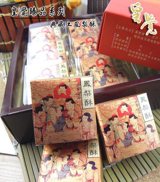 預購-《皇覺》中秋臻品系列-典藏土鳳梨酥禮盒8入組