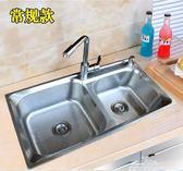 水槽 加厚SUS304不銹鋼水槽拉絲插架雙槽廚房洗菜盆洗碗池雙盆 全館免運igo