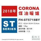 【配件王】日本代購 空運 CORONA FH-ST5718BY 電子溫風式 煤油暖爐 電暖爐 10坪 油箱7.2L