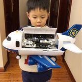 親子玩具 飛機男孩寶寶車仿真客機模型