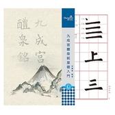 【我愛中華筆莊】九成宮醴泉銘基礎入門 書法臨帖 - 台灣品牌